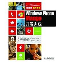 Windows Phone Mango开发实践(异步图书)