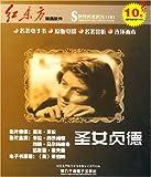 世界名著名片100:圣女贞德(CD-ROM)