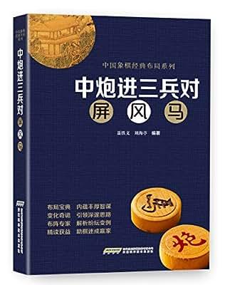 中炮进三兵对屏风马.pdf