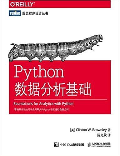 Python数据分析基础封面