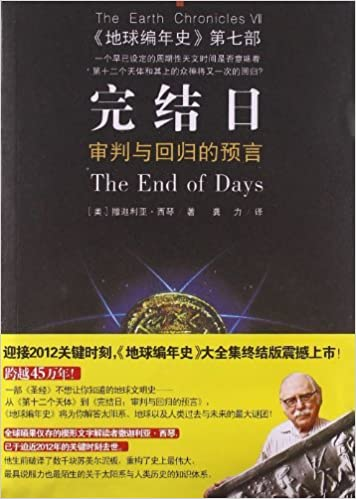 地球编年史其七:完结日 审判与回归的预言