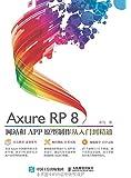 Axure RP8网站和APP原型制作从入门到精通(附光盘)