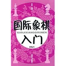 国际象棋入门(新编本)