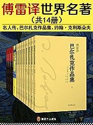 傅雷譯世界名著(共14冊)(《名人傳》、《巴爾扎克作品集》、《約翰·克里斯朵夫》)