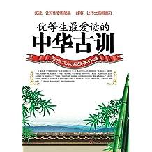 优等生最爱读的中华古训(提高阅读兴趣,丰富写作素材;阅读,让写作变得简单)