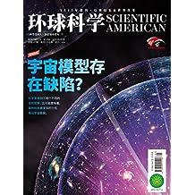 《环球科学》2020年04月号