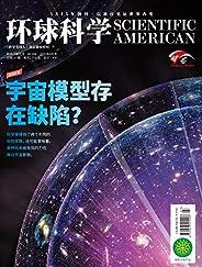 《環球科學》2020年04月號
