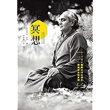 冥想(20世纪最具影响力瑜伽大师斯瓦米·拉玛首部简体中文译作,来自喜马拉雅山巅的修行方法。)
