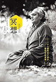 冥想(20世紀最具影響力瑜伽大師斯瓦米·拉瑪首部簡體中文譯作,來自喜馬拉雅山巔的修行方法。)