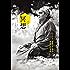 """冥想(20世纪最具影响力瑜伽大师斯瓦米·拉玛首部简体中文译作,来自喜马拉雅山巅的修行方法。""""一个人越接近内心深处,越接近永恒真理。"""")"""