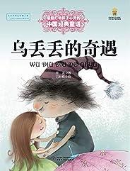 最能打动孩子心灵的中国经典童话·乌丢丢的奇遇