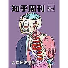 知乎周刊· 人体秘密手册(总第 273 期)