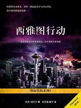 """""""神探鲁格系列5:西雅图行动(美亚高排名侦探悬疑系列,白头神探大显神通)"""",作者:[杰克·胡贝尔(Jack Huber)]"""