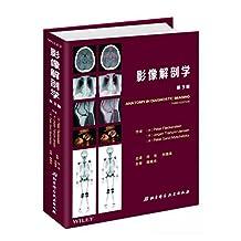 影像解剖学(第3版)