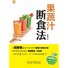 果蔬汁断食法 (帮你燃烧内脏脂肪,瘦得更快不反弹。一周2天少吃,一月减掉8斤!)