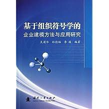 基于组织符号学的企业建模方法与应用研究