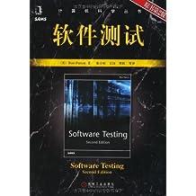软件测试(原书第2版)
