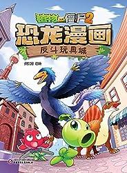 植物大戰僵尸2恐龍漫畫·反斗玩具城