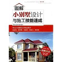 图解小别墅设计与施工技能速成(附20套图纸)