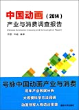 中国动画产业与消费调查报告(2014)