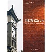 国际贸易法专论 (研究生教学用书)