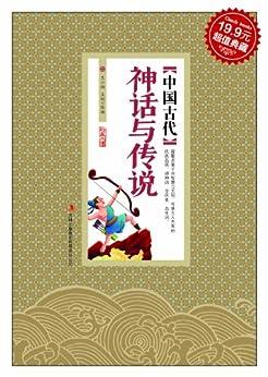 """""""中国古代神话与传说 (超值典藏)"""",作者:[王小娜, 王娟]"""