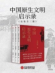 中国原生文明启示录(全三册)(2020全新修订版)(从源头探索中国文明强大的历史基因 了解西方都要读古希腊、古罗马,读懂中国不得不看春秋战国、秦帝国。)