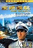 全速返航(DVD)