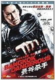 曼谷杀手(DVD9)(特惠装)