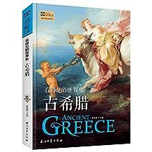 看得见的世界史:古希腊