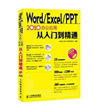 Word/Excel/PPT 2010办公应用从入门到精通(附DVD光盘)