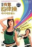 韩国有氧韵律操(1DVD)
