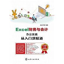 Excel财务与会计办公实战从入门到精通