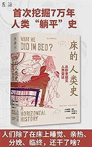 """床的人類史:從臥室窺見人類變遷(《人類簡史》沒寫的那1/3人類史!全球資深考古學家首次挖掘7萬年人類""""躺平""""史,揭秘人在床上那些事兒!) (未讀·思想家)"""