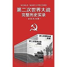 第二次世界大战完整历史实录(套装共38册)【无图版本】(全面记录二战的起源背景、相持转折、结局等内容,是对二战的完整总结和隆重纪念)