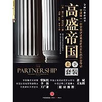 高盛帝国(套装上下册):全球唯一一部全面讲述高盛百年屹立的企业传记