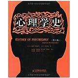 心理学史(第4版)