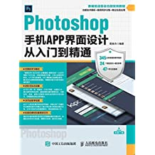 Photoshop手机APP界面设计从入门到精通 (新编实战型全功能实用教程)