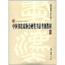 中国书法家协会书法考级教材系列:中国书法家协会硬笔书法考级教材(初级)