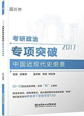 2017考研政治专项突破.中国近现代史纲要.pdf