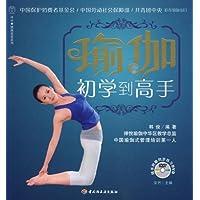 瑜伽初学到高手(附DVD光盘1张)