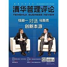 清华管理评论 月刊 2016年02期
