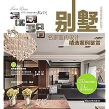 别墅:名家室内设计精选案例鉴赏 (幸福空间设计师丛书)