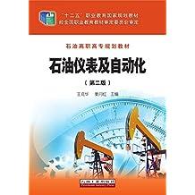 石油仪表及自动化(第二版)