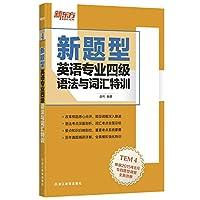 新东方·英语专业四级语法与词汇特训(新题型)