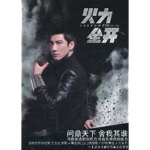 王力宏:火力全开(2CD)(新歌+精选)