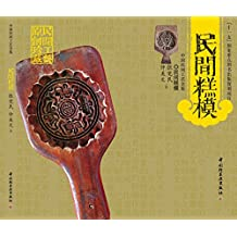 民间糕模 (中国民间工艺全集)