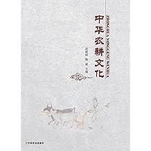 中华农耕文化