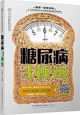 糖尿病三顿饭.pdf