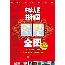 中华人民共和国全图(1:8000000)(新编竖版)